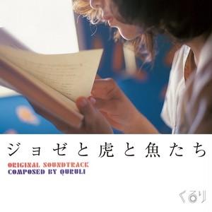 【予約1/13迄】くるり  / ジョゼと虎と魚たち[新品LP]