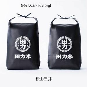 田力米 松山三井 白米 10kg