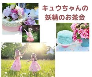 10/31 (満月)キュウちゃんの妖精のお茶会