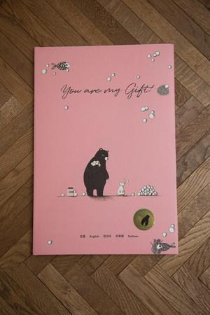 キムガウン 絵本「 You are my Gift!   ( 君は僕のプレゼント! )」