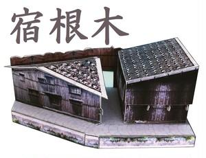 佐渡 宿根木 ペーパークラフト