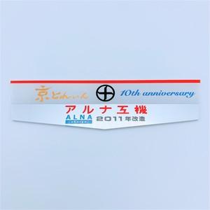 京とれいん6300Series 運行開始10周年記念 車内掲出プレート