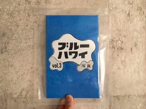 バレーボウイズ / ブルーハワイ vol.3 (ZINE)
