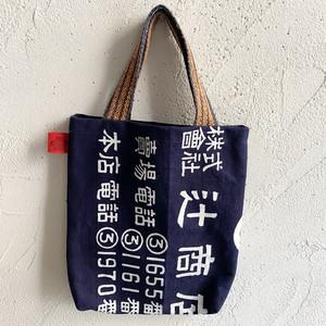 前掛けリメイクバッグ タブレットサイズ「辻商店」