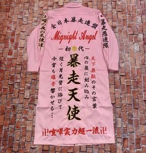 【レンタル】暴走天使〜高級刺繍入り #特攻服 〜(ピンク120cmロング)