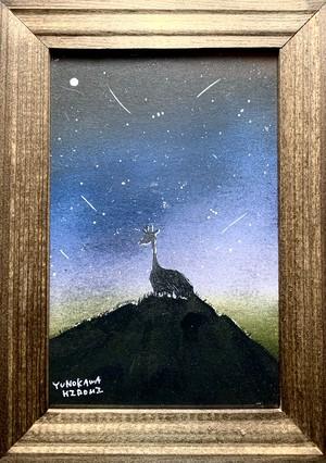 一点物の絵 no.210「星とキリン」
