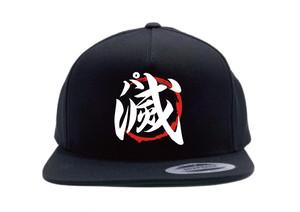 パ滅CAP