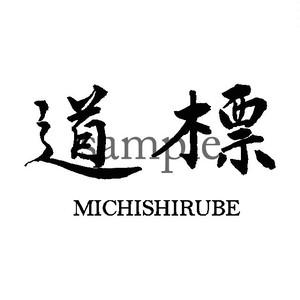 筆文字 道標 MICHISHIRUBE