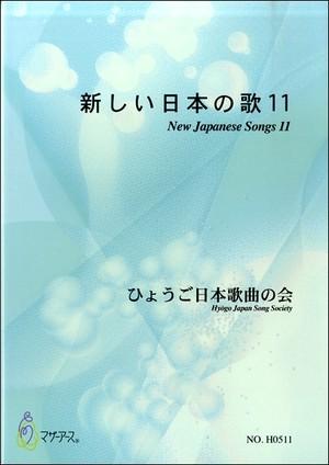 H0511 New Japanese Songs 11(Song/Hyogo Japan Song Society (K. OHISA, Y. MIYOSHI, N. IKEDA, E. KAMIYA, K. MINAMI, T. YAMAGISHI, J. SHIRAI,  T. FURUSE, M. SHIMOMURA,  S. TAKAHASHI,  S. NAKANISHI)/Full Score)