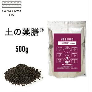 「土の薬膳®︎」BIO肥料( 500g)