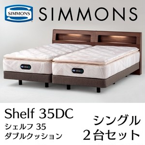 SIMMONS Shelf 35DC 2台セット シングル+シングル