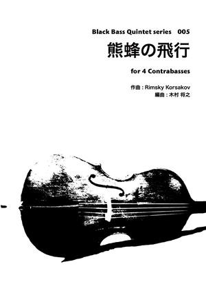 【PDF楽譜】熊蜂の飛行 for 4 Cb