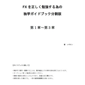 【分割版】FXで正しい勉強をする為の独学ガイドブック(第1章~第3章)