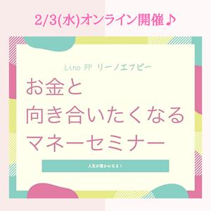【2/3(水) 午前開催♪《人生が豊かになる♪マネーセミナー step0~オンライン~》】