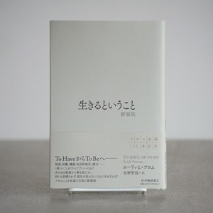 生きるということ(新装版) | エーリッヒ・フロム