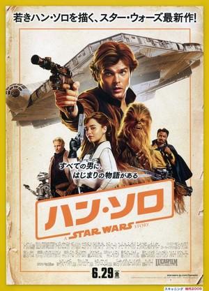 (2)ハン・ソロ STAR  WARS  STORY