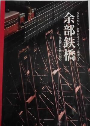 (A-④)「余部鉄橋記念誌・今は鉄橋渡るぞと・余部鉄橋と花の谷」3冊セット