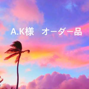 A.K様 オーダー品