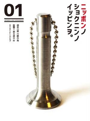 日本の職人の逸品を 01 チタン製 エンジンバルブ型 キーホルダー