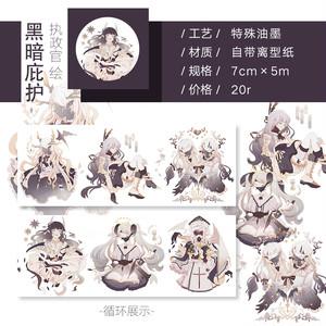 黑暗庇护【ceenie】剥離紙・特殊インク