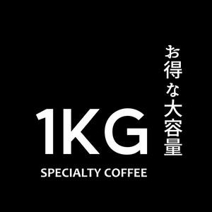 COFFEE BEANS|お得な大容量コーヒー豆 各種 1㎏