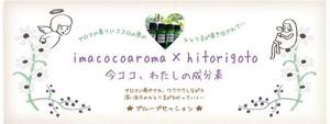 今cocoアロマ×ひとりごと(90分)