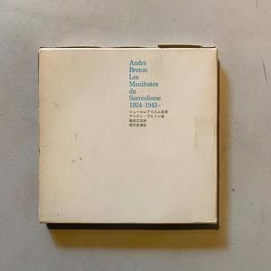 シュールレアリスム宣言 : 1924-1942 | アンドレ・ブルトン / 稲田三吉 訳