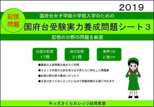 国府台女子学院小学部受験実力養成問題シート 第3集「記憶」