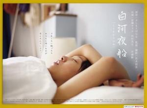 (2)白河夜船【しらかわよふね】