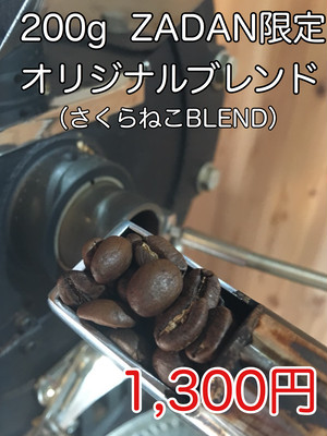 200g(送料込) 飲みやすさNo1 オリジナルブレンド