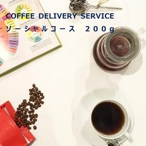コーヒー豆定期配送サービス <ソーシャルコース200g>