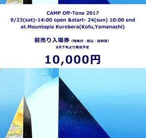 CAMP Off-Tone 2017 前売り入場券(特典付き・送料別)