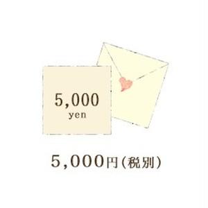 ヴァンサンカン・パンセ5,000円ギフト券