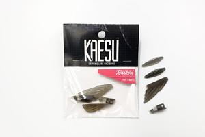【KAESU】ライキリ スペアパーツ(PVCパーツセット)