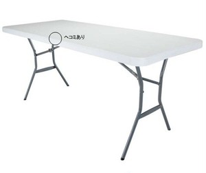 アウトレット品折りたたみテーブル#5011E