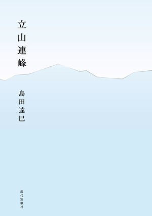立山連峰[島田達巳/著]
