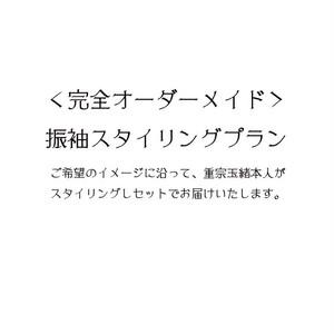 <完全オーダーメイド>振袖スタイリングプラン