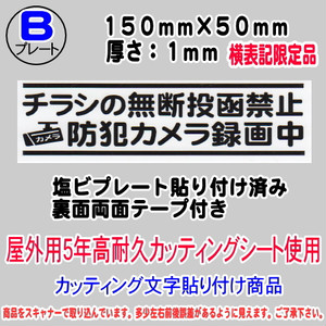 迷惑チラシ撃退プレート 限定(横表記・チラシ禁止・防犯カメラ録画中)