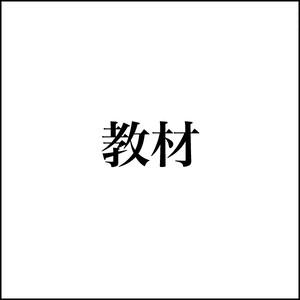 万年暦【教材】