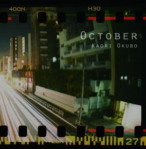 【CD】October(大久保香里)