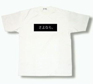 「さよなら」 T-shirts 復刻版