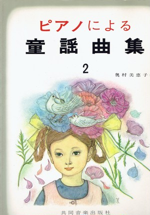 ピアノによる童謡曲集 2