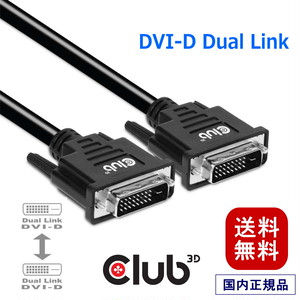 Club3D DVI-D Dual Link (24+1) Cable ケーブル Male(オス)/ Male(オス) 3m 28AWG (CAC-1223)