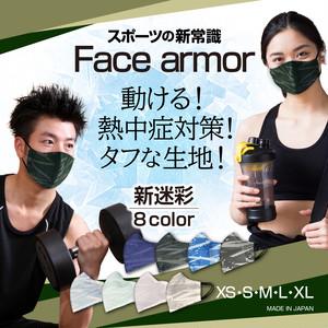【トクさんtvコラボ商品】【NEW face armor】Lサイズ 動ける、涼感、抗菌、消臭スポーツマスク1枚