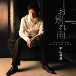 CD『お別れ雨』