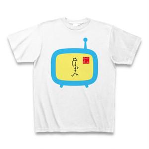 Eテレ2355的 棒人間1969TシャツC(テレビ君)