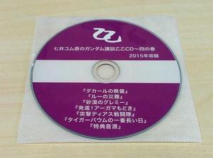 七井コム斎のガンダム講談乙乙CD〜四の巻