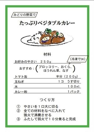 かんたん☆緑のやさいカレーミックス(6人分)とうがらし・小麦粉・油不使用 グルテンフリー 化学調味料不使用