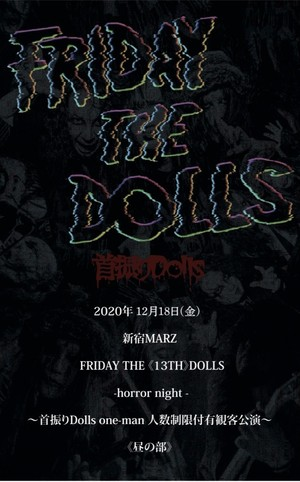 【Mカード】2020.12.18【有観客】REAL FRIDAY THE DOLLS -Cold teardrops- 〜首振りDolls one-man〜【昼の部】
