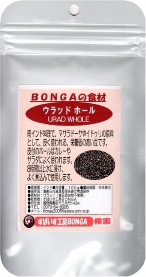 「ウラッドホール(ブラック)」「黒緑豆」BONGAの食材【100g】栄養価が高く、茹でてサラダやカレーに。全国どこでも送料無料!